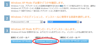 virtualpc_dl.png
